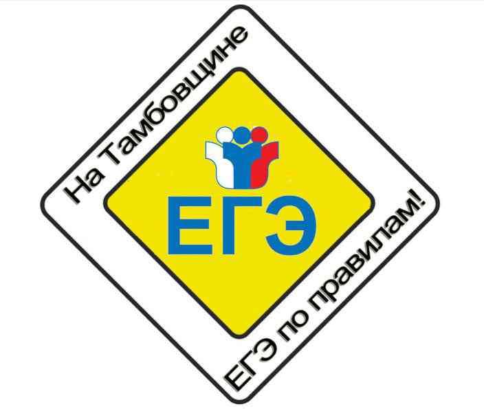 Управление образования и науки запускает акцию «На Тамбовщине ЕГЭ по правилам!»