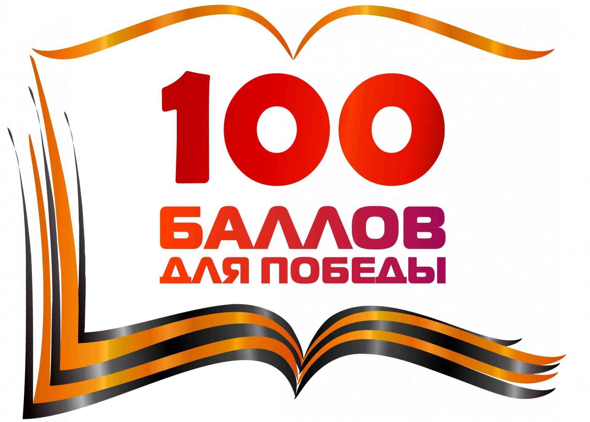 """Мичуринск присоединился к акции """"100 баллов для победы"""""""