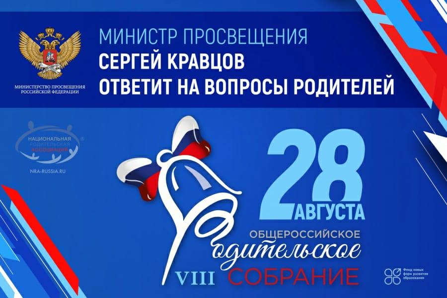 28 августа 2021 г. состоится VIII Общероссийское родительское собрание.