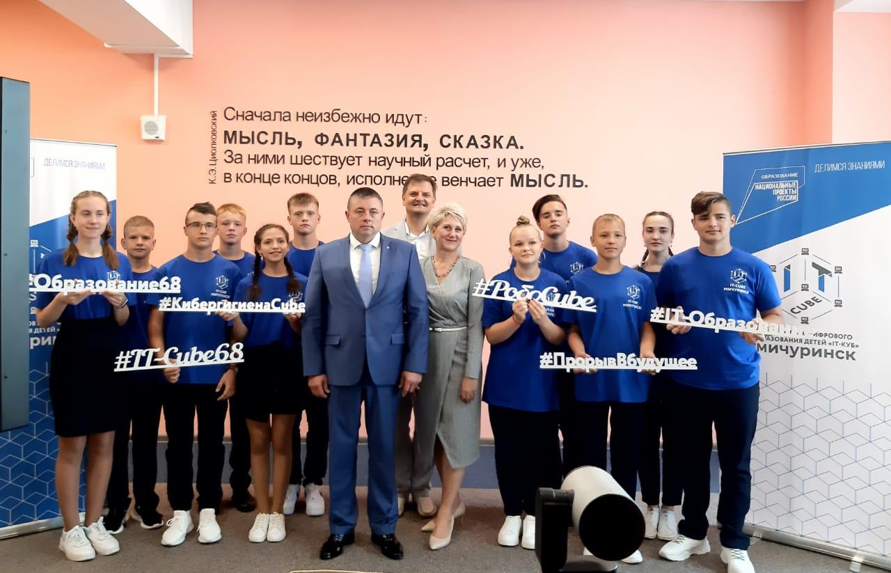 """В Мичуринске открылся Центр цифрового образования """"IT-куб"""""""